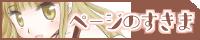 ぺぇじのすきま/星尾りんさん